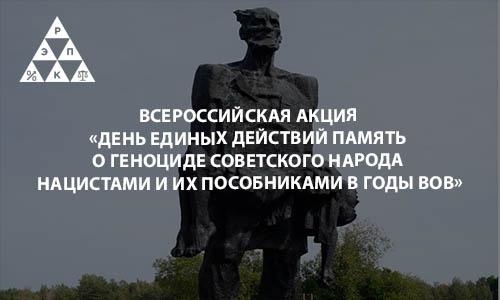 Всероссийская акция «День единых действий память о геноциде советского народа нацистами и их пособниками в годы ВОВ»