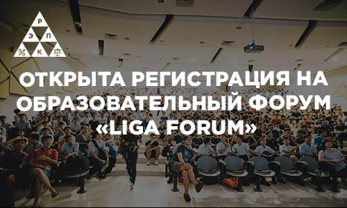 Открыта регистрация на образовательный форум «LIGA FORUM»
