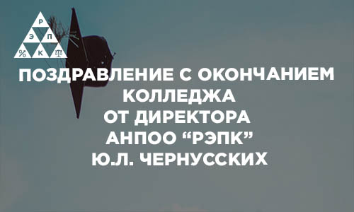 Поздравление с окончанием колледжа от директора АНПОО «РЭПК» Ю.Л. Чернусских!